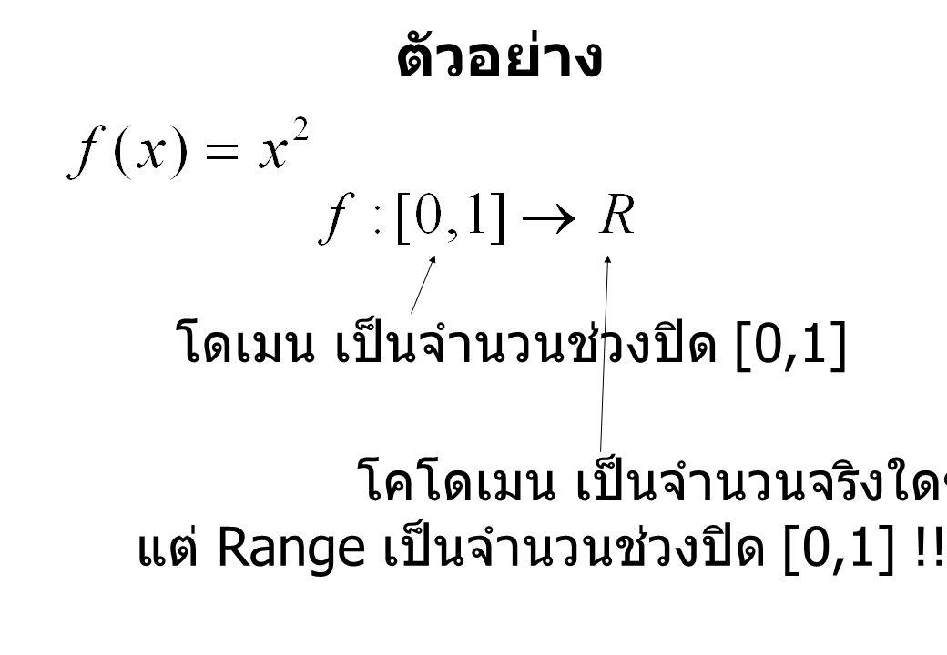 ตัวอย่าง โดเมน เป็นจำนวนช่วงปิด [0,1] โคโดเมน เป็นจำนวนจริงใดๆ